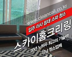 입주청소,이사청소,거주청소,사무실청소 클린콜 어플다운