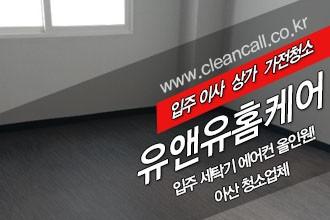 클린콜 아산입주청소 유앤유홈케어